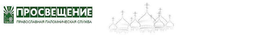 Православная паломническая занятие Просвещение